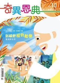 奇異恩典兒童靈修月刊 10月號/2015 第55期