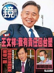 鏡週刊 第204期 2020/08/26