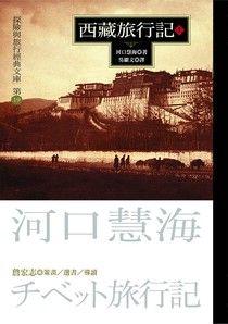 西藏旅行記(上)