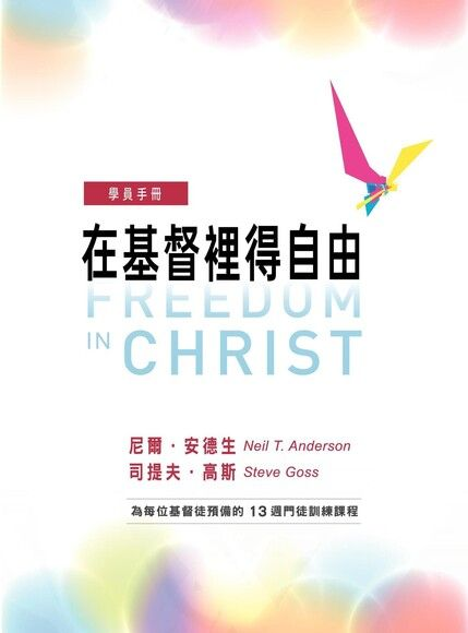 在基督裡得自由 – 學員手冊【PDF】