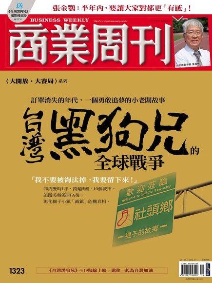 商業周刊 第1323期 2013/03/27