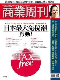 商業周刊 第1403期 2014/10/01