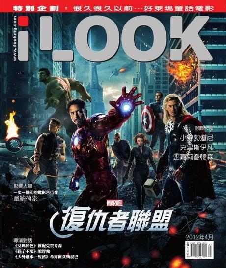 iLOOK電影雜誌 04月號/2012