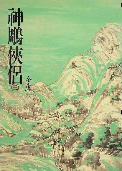 神鵰俠侶(三)(平裝)