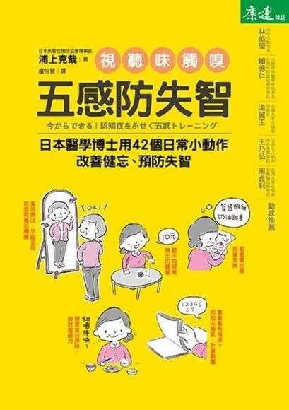 五感防失智:日本醫學博士用42個生活小動作.改善健忘、預防失智