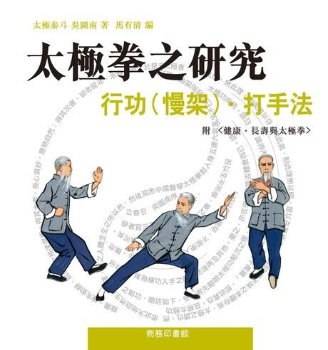 太極拳之研究:行功(慢架)手法