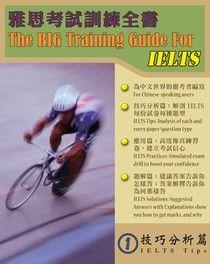 雅思考試訓練全書1技巧分析篇 The BIG Training Guide For IELTS 1 IELTS Tips