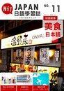 HI!JAPAN日語學習誌 06月號/2016 第11期