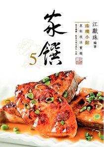 珠璣小館:家饌5