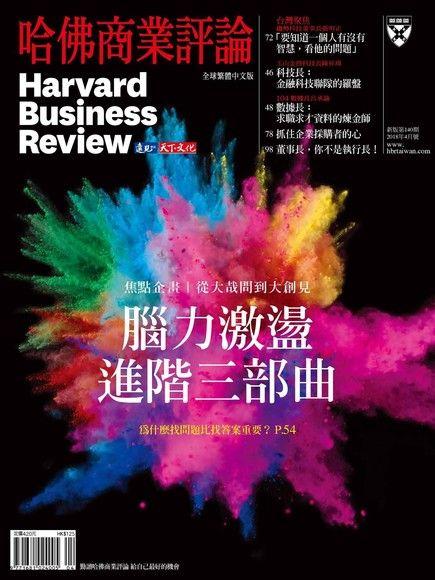 哈佛商業評論全球繁體中文 04月號/2018 第140期