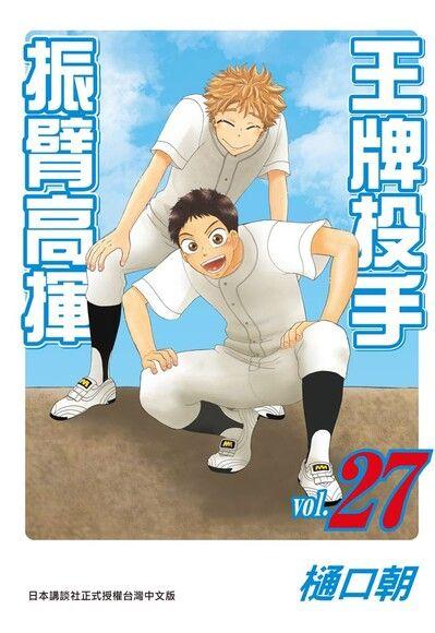 王牌投手-振臂高揮(27)