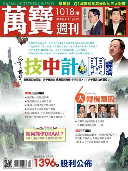 萬寶週刊 第1018期 2013/05/03