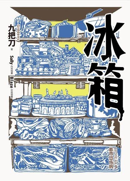 冰箱(全新插畫版)