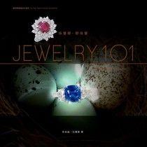 珠寶學‧學珠寶