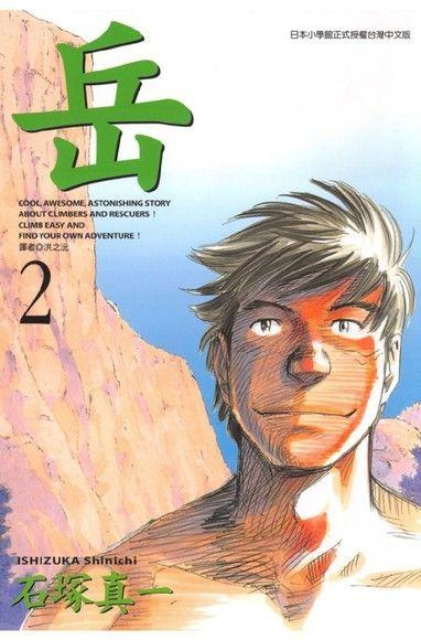 岳(02)