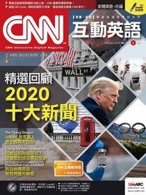 CNN互動英語 02月號/2021 第245期