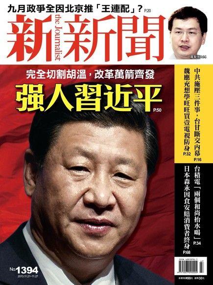 新新聞 第1394期 2013/11/20