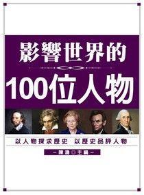 影響世界的100位人物