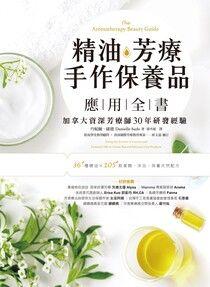 【电子书】精油.芳療.手作保養品應用全書