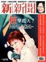 新新聞 第1476期 2015/06/17