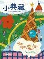小典藏ArtcoKids 02月號/2019 第174期