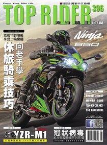 流行騎士Top Rider 08月號/2020 第396期