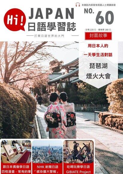 HI!JAPAN日語學習誌 07月號/2020 第60期