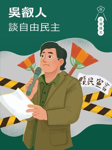 台灣擴充:吳叡人談自由民主
