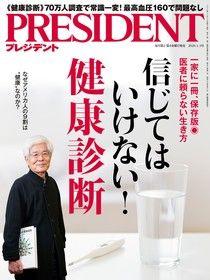 PRESIDENT 2020年1.3號 【日文版】