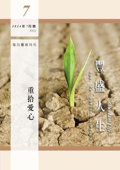 豐盛人生靈修月刊 07月號/2014 第59期