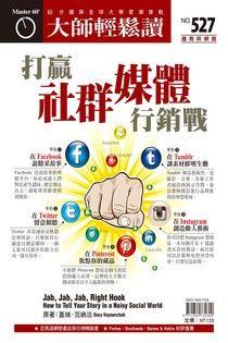 大師輕鬆讀527:打贏社群媒體行銷戰