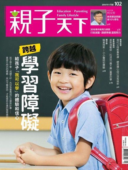 親子天下雜誌 09月號/2018 第102期