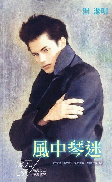 風中琴迷~魔力ESP系列之二(2015再版)