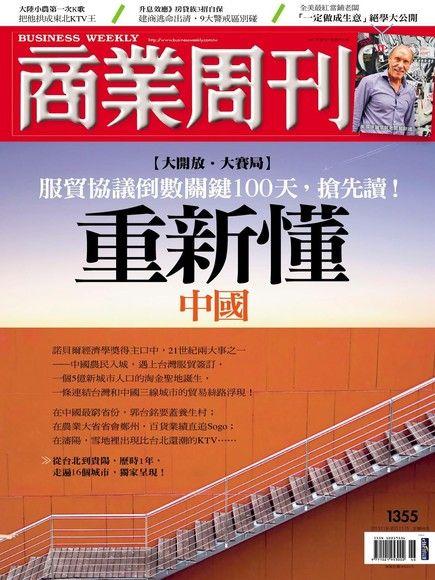 商業周刊 第1355期 2013/11/06
