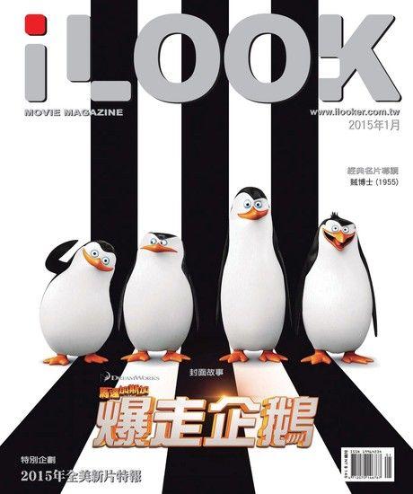 iLOOK電影雜誌 01月號/2015