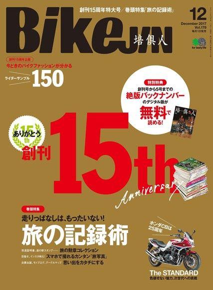 BikeJIN/培倶人 2017年12月號 Vol.178 【日文版】