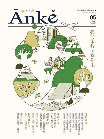 Anke安可人生雜誌第5期