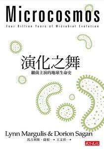 【电子书】演化之舞