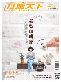 行遍天下旅遊雜誌 04月號/2018 第309期
