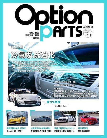 Option改裝車訊2019/10月號(NO.248)