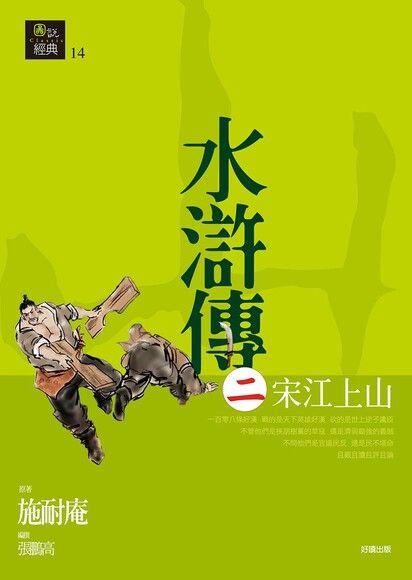 水滸傳(二)宋江上山