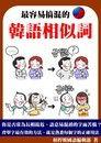 最容易搞混的韓語相似詞