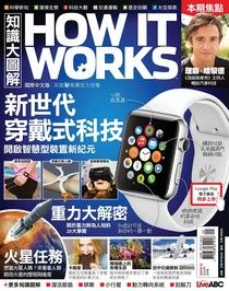 HOW IT WORKS知識大圖解國際中文版 09月號/2015 第12期