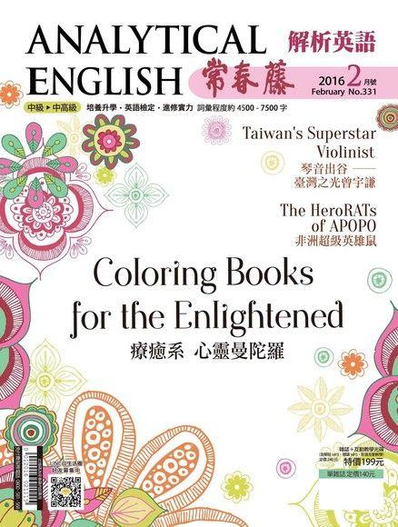 常春藤解析英語 02月號/2016 第331期
