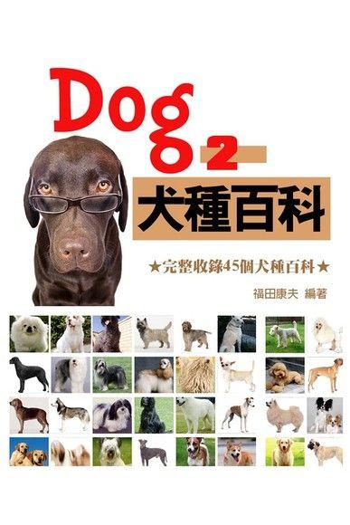 Dog犬種百科2