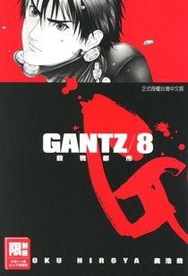 GANTZ殺戮都市(08)