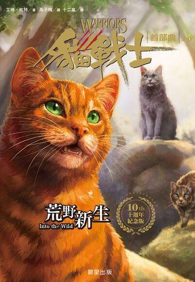 貓戰士十週年紀念版 首部曲之一:荒野新生