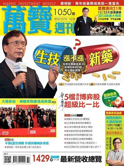 萬寶週刊 第1050期 2013/12/13