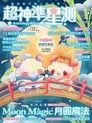 超神準星測誌 08月號/2016 第18期