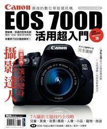 Canon EOS 700D活用超入門